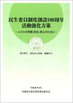 民生委員制度創設100周年活動強化方策