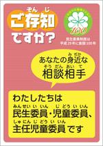 (三つ折名刺型)PRカード