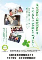 (ポスター)100周年記念 民生委員・児童委員PRポスター2