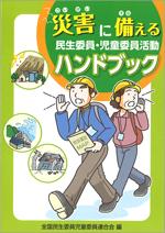 災害に備える民生委員・児童委員活動ハンドブック