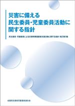 「災害に備える民生委員・児童委員活動に関する指針」