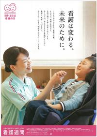 「看護の日」ポスター