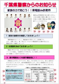 「千葉県警察からのお知らせ」