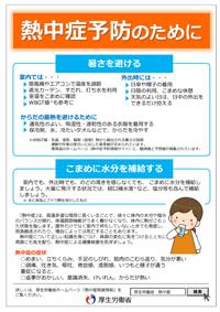「熱中症予防のために」チラシ