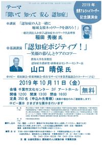 世界アルツハイマーデー記念講演会