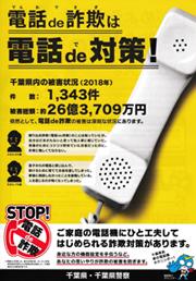 「電話de詐欺被害防止」チラシ1
