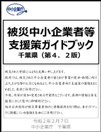 「被災中小企業者等 支援策ガイドブック 千葉県(第4版)」