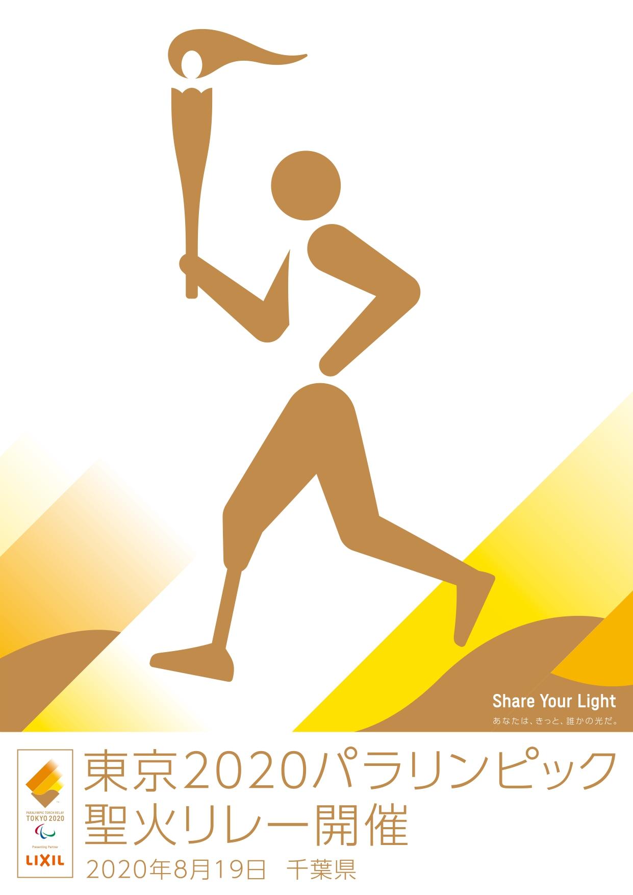 「千葉県パラリンピック聖火ランナーの募集」