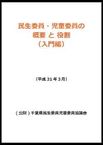 民生委員・児童委員の概要と役割(入門編)