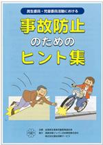 事故防止のためのヒント集