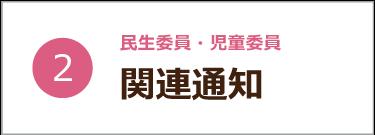 民生委員・児童委員関連通知