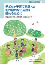 児童委員活動の手引き