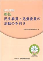 2016年版新任民生委員・児童委員の活動の手引き