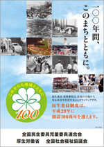 (ポスター)100周年記念 民生委員・児童委員PRポスター1