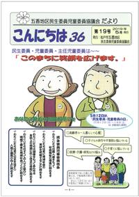 松戸市五香地区「こんにちは36」