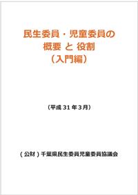 「民生委員・児童委員の概要と基本的な役割(入門編)」DVD