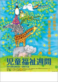 「児童福祉週間」ポスター