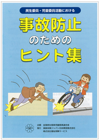 「民生委員・児童委員活動における事故防止のためのヒント集」