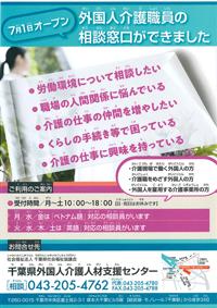 「千葉県外国人介護人材支援センター」チラシ