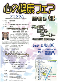 「心の健康フェア2019 in ちば」