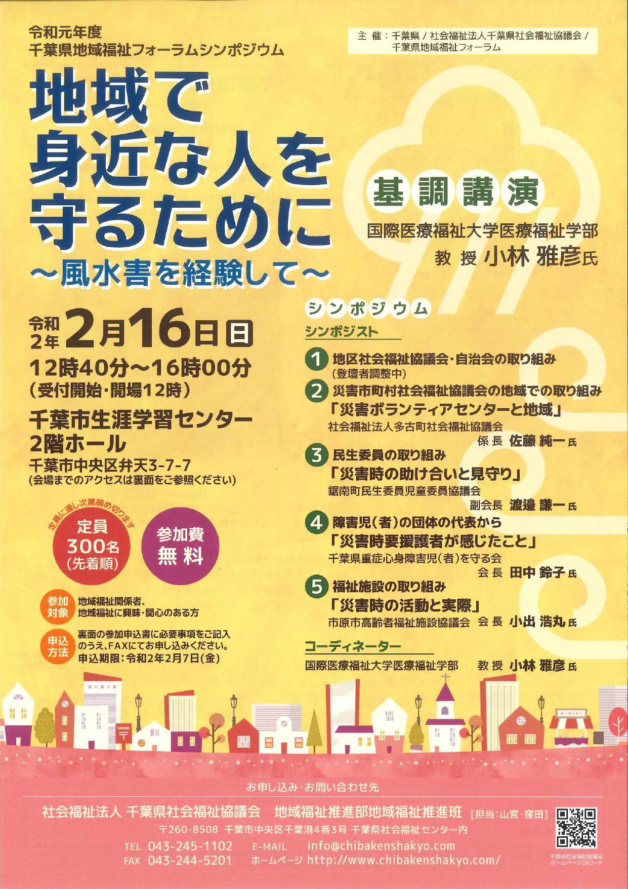 「令和元年度千葉県地域福祉フォーラムシンポジウム」