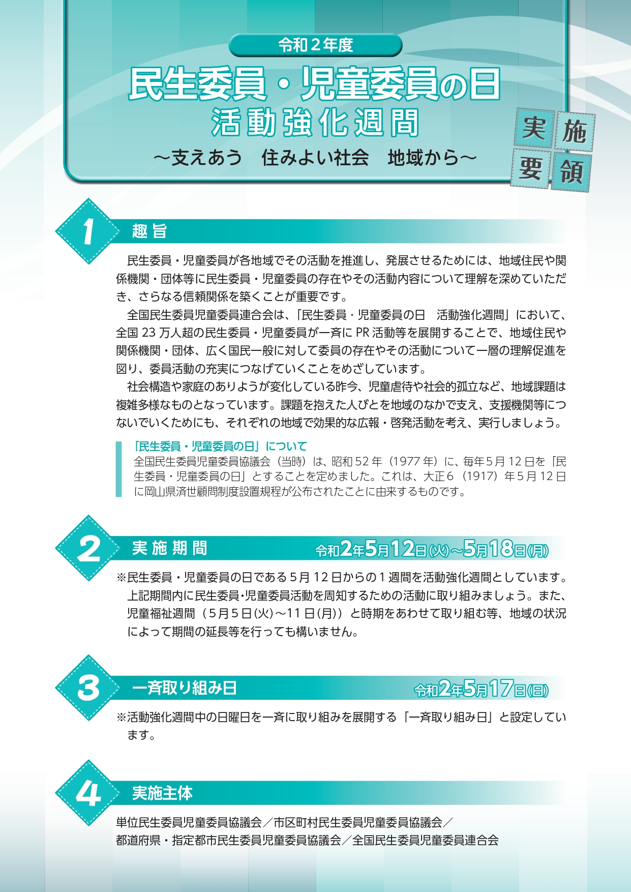 令和2年度「民生委員・児童委員の日 活動強化週間 」