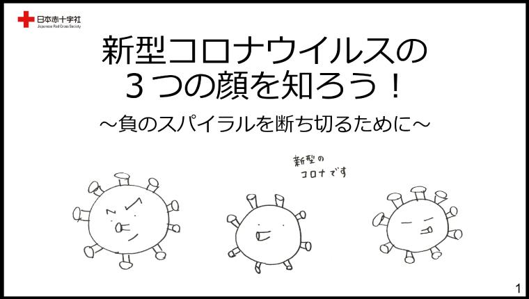 「日本赤十字社感染拡大防止」
