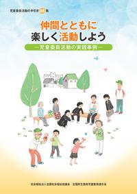 「児童委員の手引き46集」