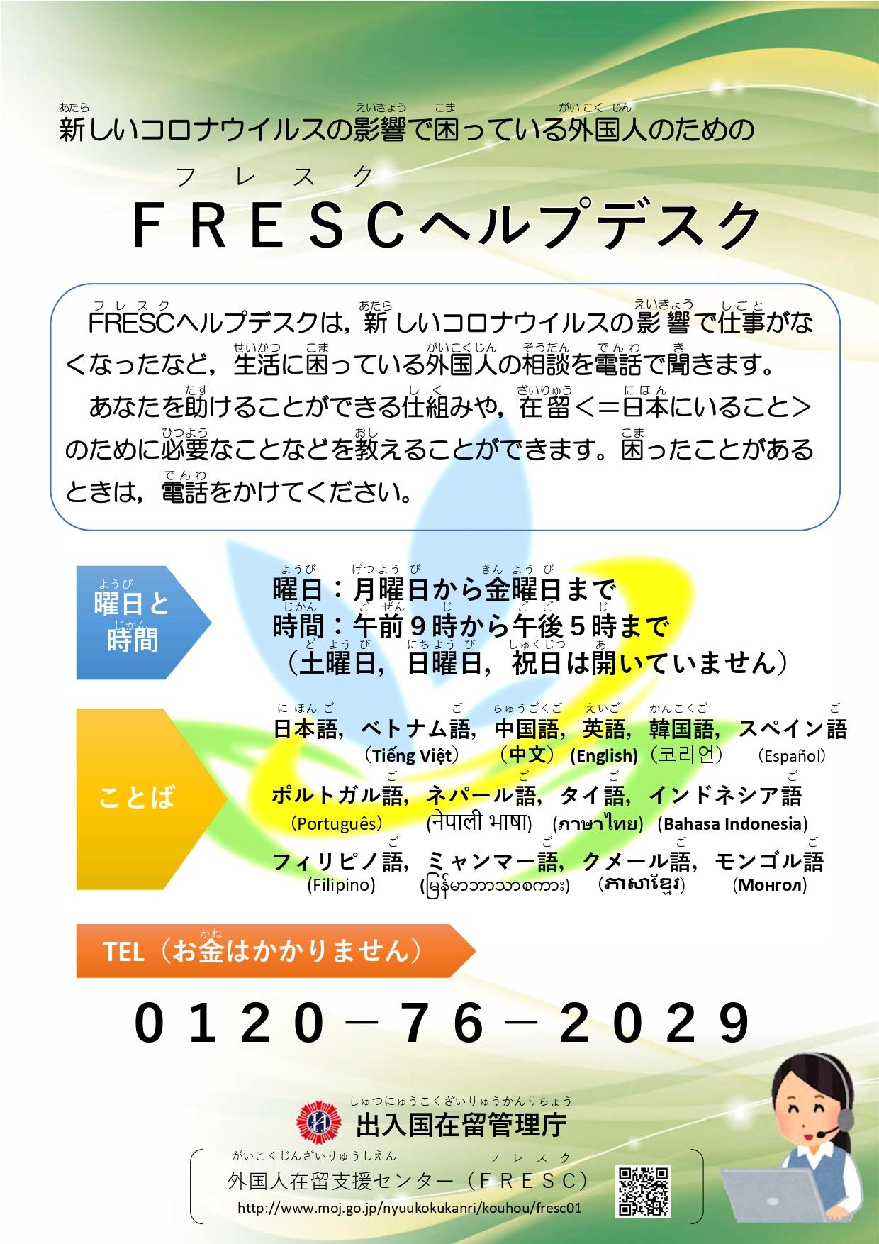 「外国人在留支援センター(FRESC)」